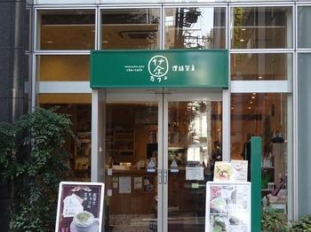 s_180226茶カフェ深緑茶房「お茶教室」②.JPG