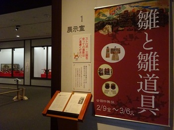 s_180301彦根城博物館05、展示室1(企画展「雛と雛道具」).JPG