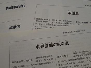s_180301彦根城博物館28、解説シート.JPG