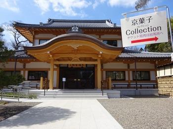 s_180302京菓子コレクション07、文道会館.JPG