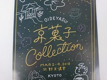 s_180302京都コレクション34.JPG