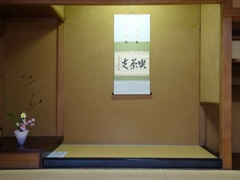 s_180309東山荘⑫、第一和室.JPG