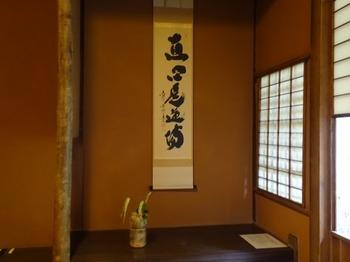 s_180309東山荘⑭、茶室「東丘庵」.JPG