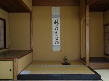 s_180309東山荘⑯、第二和室.JPG