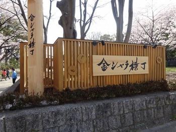 s_180329名古屋城金シャチ横丁③、義直.JPG