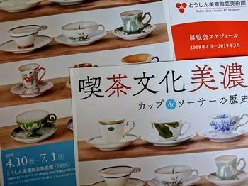s_180403とうしん美濃陶芸美術館、企画展「喫茶文化美濃」チラシ表面.JPG