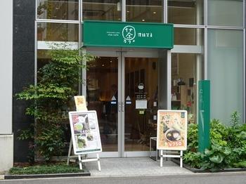 s_180417深緑茶房「お茶教室」①.JPG
