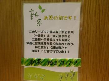 s_180502茶カフェ深緑茶房⑤.JPG