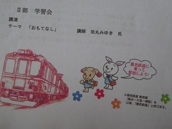 s_180623養老鉄道の未来をつくるネットワーク西濃⑧、総会Ⅱ部学習会.JPG
