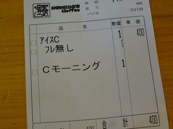 160720コメダ珈琲店岐阜公園店⑤、伝票 (コピー).JPG