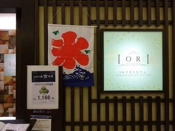 160817イオリカフェ②、入口 (コピー).JPG