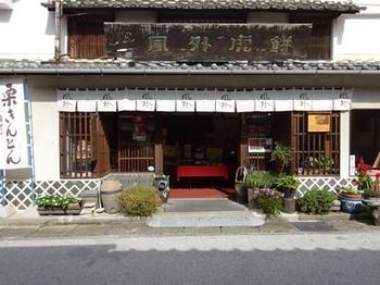 161030足助、和菓子食べあるきと旧家めぐり09、風外 (コピー).JPG