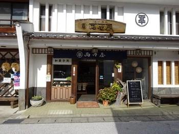 161030足助、和菓子食べあるきと旧家めぐり13、足助両口屋 (コピー).JPG