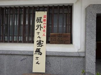 161030足助、和菓子食べあるきと旧家めぐり21、中馬館 (コピー).JPG