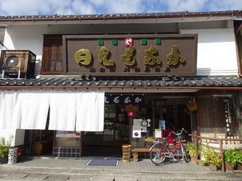 161030足助、和菓子食べあるきと旧家めぐり25、川村屋本店 (コピー).JPG