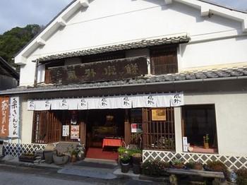 161209足助めぐり09、風外 (コピー).JPG