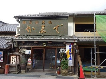 161209足助めぐり41、加東家 (コピー).JPG