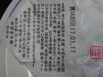 161231森八④、福梅(一括表示) (コピー).JPG