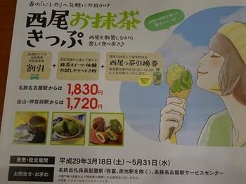 170329西尾めぐり48、名鉄西尾お抹茶きっぷ (コピー).JPG
