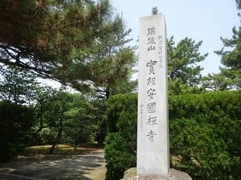170511西尾の抹茶めぐり36、実相寺 (コピー).JPG