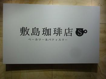 170515敷島珈琲店岐阜駅店① (コピー).JPG
