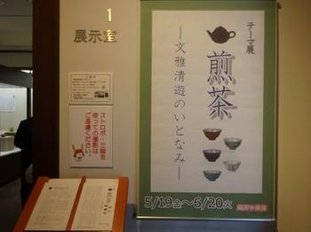 170520彦根城博物館②、テーマ展「煎茶」 (コピー).JPG