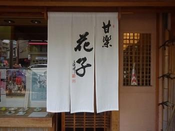 170601甘楽花子① (コピー).JPG