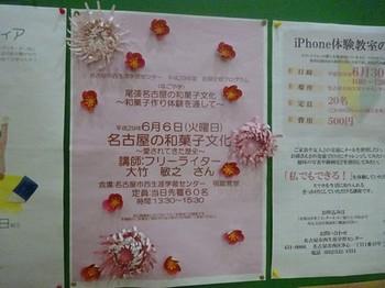 170606名古屋西生涯学習センター①、なごや学公開講座 (コピー).JPG