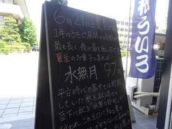 170619小林製菓舗②、彦根ういろ (コピー).JPG