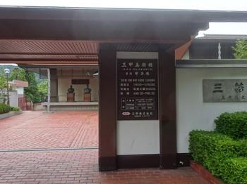 170622三甲美術館②、表門.JPG