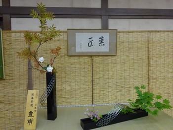 170716八坂神社献茶祭07、菓匠会協賛席 (コピー).JPG