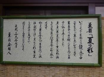 170716八坂神社献茶祭08、菓題「夏の彩」 (コピー).JPG