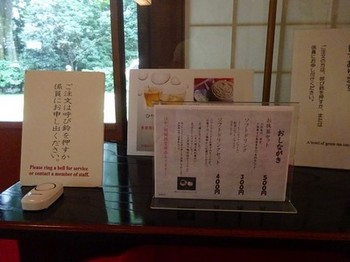 170716旧三井家下賀茂別邸⑩ (コピー).JPG