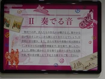 170726西尾市岩瀬文庫11、企画展「音」(Ⅱ.奏でる音) (コピー).JPG