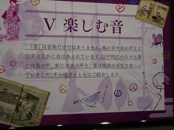 170726西尾市岩瀬文庫17、企画展「音」(Ⅴ.楽しむ音) (コピー).JPG