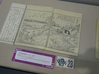 170726西尾市岩瀬文庫18、企画展「音」(Ⅴ.楽しむ音) (コピー).JPG