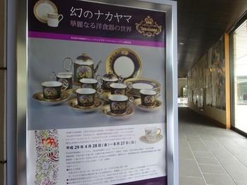 170805美濃焼ミュージアム④ (コピー).JPG