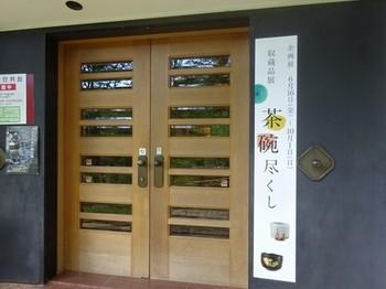170805荒川豊蔵作陶の地⑮、荒川豊蔵資料館 (コピー).JPG