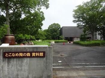 170811とこなめ陶の森資料館01 (コピー).JPG
