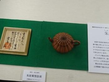 170811とこなめ陶の森資料館08、朱泥菊型急須(初代寿門) (コピー).JPG