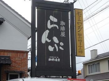 170815珈琲屋らんぷ豊川店① (コピー).JPG
