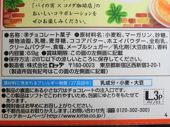 170821ロッテパイの実シロノワール③、一括表示 (コピー).JPG