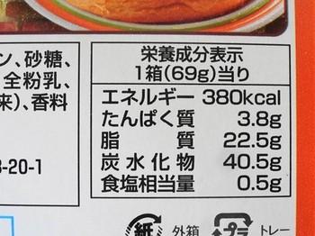 170821ロッテパイの実シロノワール④、栄養成分表示 (コピー).JPG