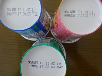 170824カルビーじゃがりこ②、裏面 (コピー).JPG