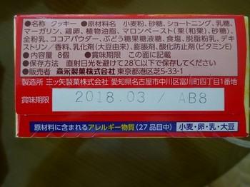 170824森永製菓和栗クッキー②、一括表示 (コピー).JPG