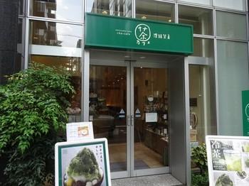 170829深緑茶房「お茶教室」01 (コピー).JPG