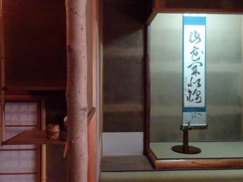 s_161126岐阜公園⑪、茶室「青翠庵」.JPG