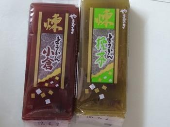s_170422山崎製パン①、一口羊羹(小倉と挽茶).JPG