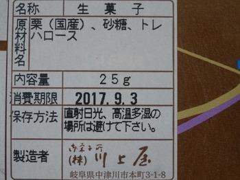 s_170914中津川川上屋、栗きんとん(一括表示).JPG