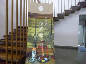 s_171007煎茶会「明治の煎茶趣味でしつらえた煎茶席」04.JPG